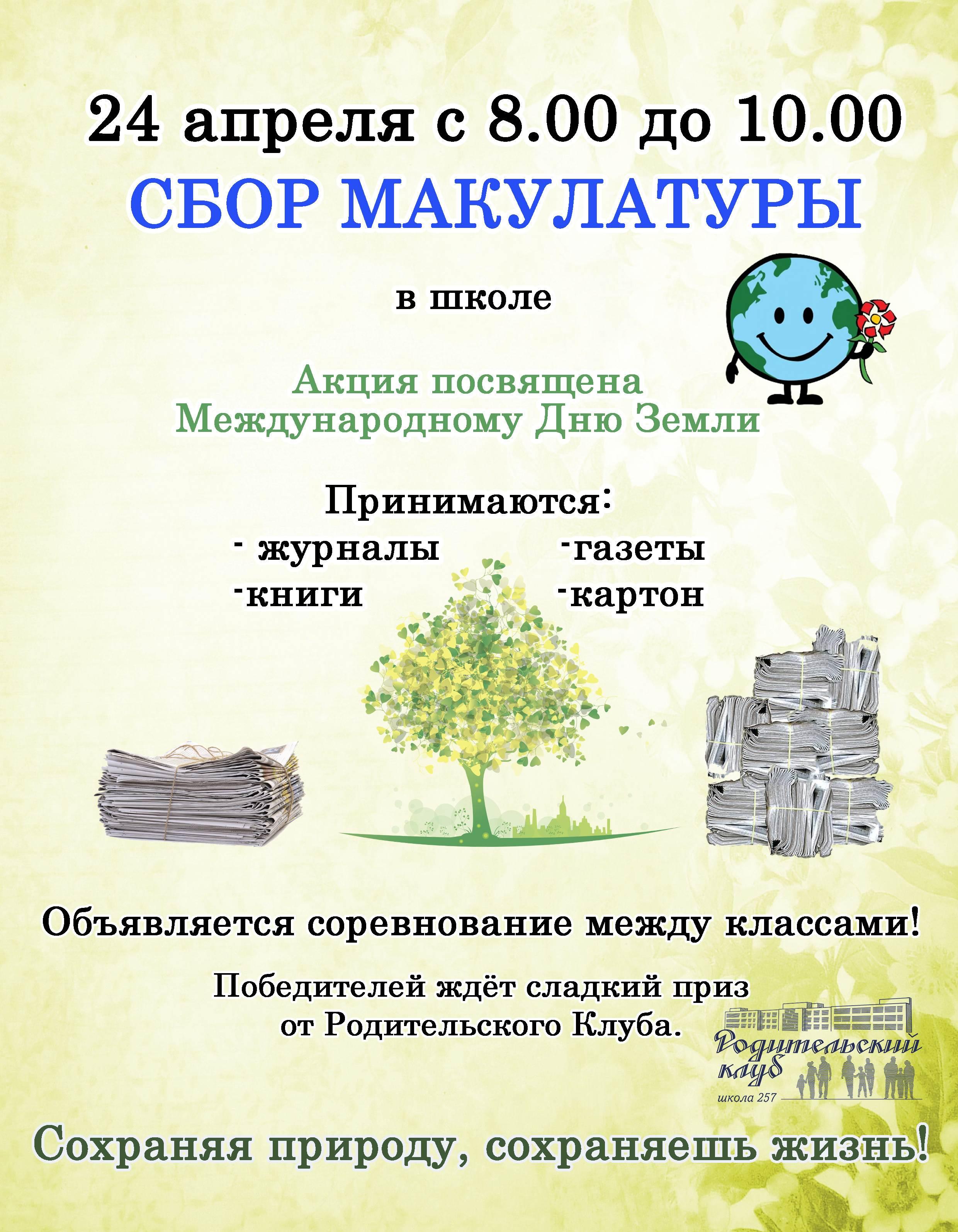 В школе будет проходить акция по сбору макулатуры макулатура великом новгороде